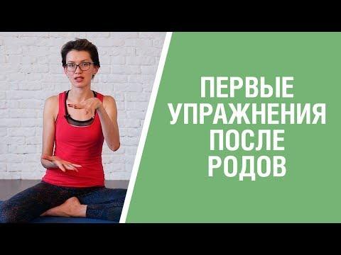 ЧТО НУЖНО ДЕЛАТЬ ДЛЯ ВОССТАНОВЛЕНИЯ ПОСЛЕ РОДОВ? Главное упражнение после родов | Yogamammy.