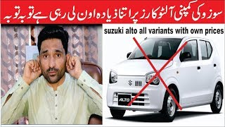 suzuki alto 660cc pakistan assembled alto vx .vxr vxl ags price with own