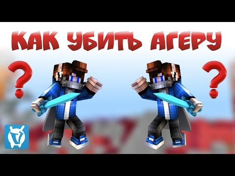 КАК УБИТЬ АГЕРУ?! [VimeWorld Sky Wars Minecraft Mini-Game]