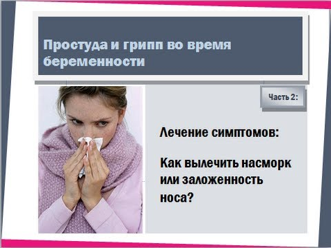 Как вылечить насморк во время беременности
