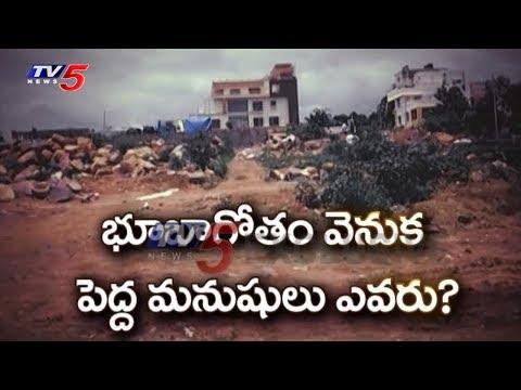 బంజారాహిల్స్ రోడ్నెంబర్ 12లోని రియల్ గద్దల భూమాయ | Land Grabbing In Banjara Hills | TV5 News