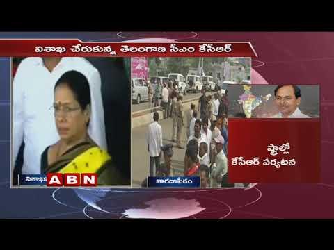 విశాఖ చేరుకున్న కెసిఆర్ | Telangana CM KCR reaches Visakhapatnam | 'Federal Front' Tour