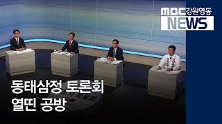 R) 동태삼정 선거구, 법정 TV 토론회
