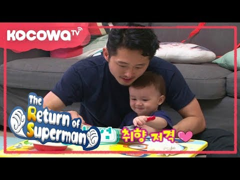[The Return of Superman] Steven Yeun's special way to feed a baby