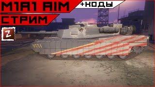 Armored Warfare. M1A1 AIM - стоит ли брать? +Розыгрыш.