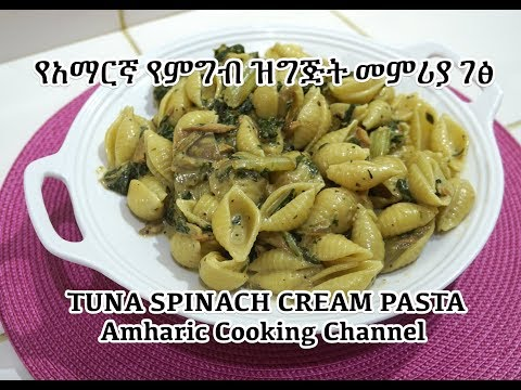 የአማርኛ የምግብ ዝግጅት መምሪያ ገፅ Tuna Spinach Cream Pasta Recipe - Amharic