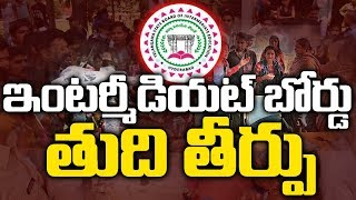 Interd Board Announced Free Verification andamp; Counting | Intermediate Results | hmtv