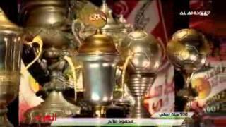100 سنه اهلى .. محمود صالح