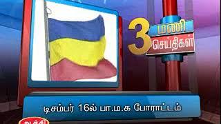 13TH DEC 3PM MANI NEWS