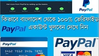How to Create Paypal Account  From Bangladesh 100% USA  Verified  |  Bangla Tutorial 2017
