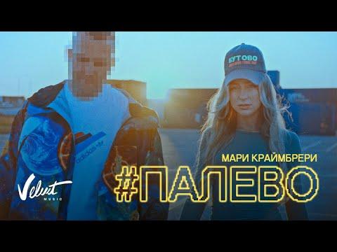 Мари КРАЙМБРЕРИ - Палево