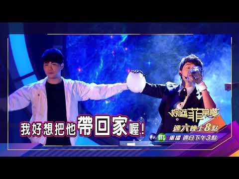 【奇幻古典全方位 菁英演出無冷場】2018.03.17綜藝菲常讚預告
