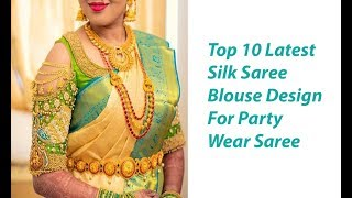 Top 10 Latest Silk Saree Blouse Design For Party Wear Saree | Blouse Designs For Plain Silk Sarees