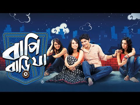 Bapi Bari Jaa Theatrical Trailer (Bengali) (2012) (Full HD)