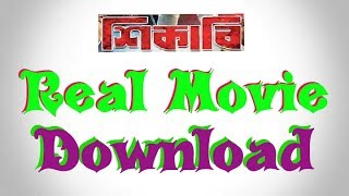 100% Clear Shikari HD Real Movie Download Full - শিকারী মুভি ডাউনলোড করুন| Shakib khan, srabonti