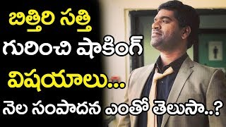 Unknown Facts About Bithiri Sathi | Bithiri Sathi Remuneration | Top Telugu Media