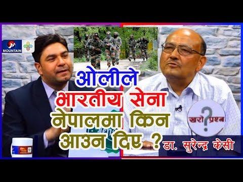 ओलीले भारतीय सेना नेपालमा किन आउन दिए ? : डा. सुरेन्द्र केसी || Kharo Prashna with Dr. Surendra KC