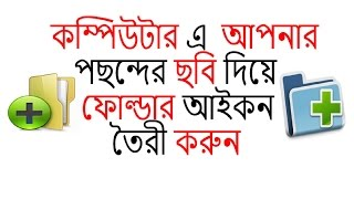 Computer এ আপনার পছন্দ মত ছবি দিয়ে Folder Icons তৈরী করুন Bangla Computer Tips And Tricks