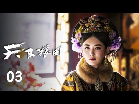 陸劇-天下糧田-EP 03