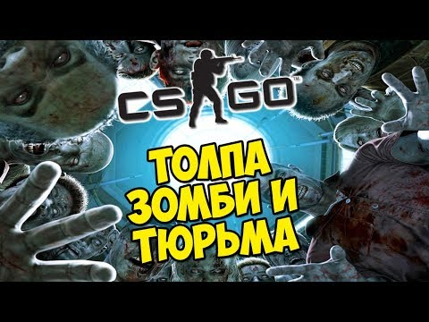 ТЮРЬМА И ТОЛПА ЗОМБИ - CS:GO Zombie Survival