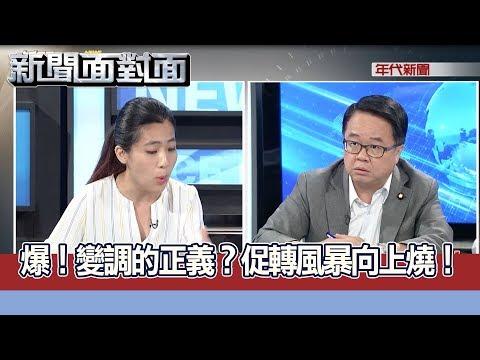 台灣-新聞面對面-20180914 「張天欽們」之亂!啟動外部調查!「清創手術」能挽民心?