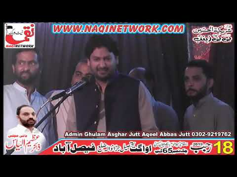 Zakir Ali imran Jafri 18 Rajab 2019 Live Majlis Aza chak No 65 Awagat Jaranwala