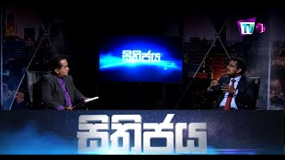 Sithijaya | TV 1 | 17.01.2021
