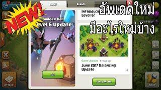 Clash of Clans : Builder Hall Level 6 อัพเดตใหม่ล่าสุด !!!