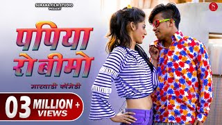 Papiya Ro Beemo (Insurance)-Rajasthani Comedy | पपिया रो बीमो | Pankaj Sharma Comedy | Surana Comedy