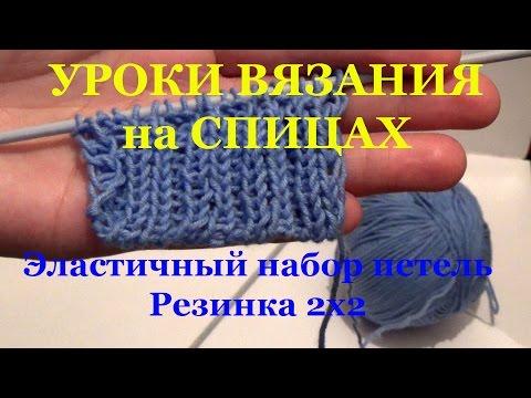 Вязание эластичный набор петель 553