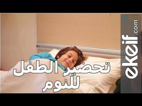 كيف نجهز الطفل للنوم؟