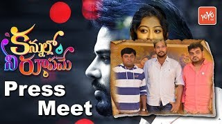 Kannullo Nee Roopame Movie Pressmeet | Nandu | Tejaswi Prakash | Tollywood