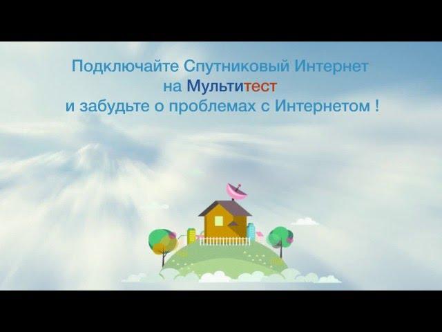 Реклама компании МультиТест. Как подключить Спутниковый Интернет.