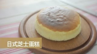 日式芝士蛋糕 Japanese Cheesecake [by 點Cook Guide]
