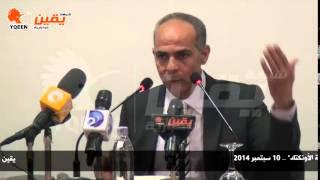 يقين | احمد السيد النجار : نظرة وتحليل لتقرير منظمة الأونكتاد