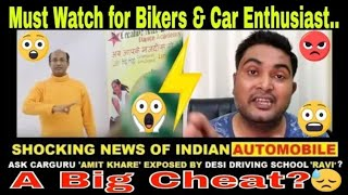 Ask carguru exposed by desi driving school ? must watch by automobile buyers - is it a big cheat ?