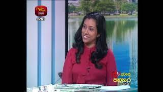 RU Paththara | 03-10-2018
