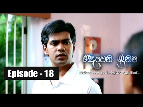 Deweni Inima | Episode 18 01st March 2017