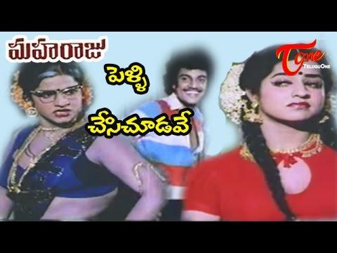 Maharaju Movie Songs | Pellichesi Chudave | Saikumar | Jayamalini video