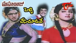 Maharaju Movie Songs | Pellichesi Chudave | Saikumar | Jayamalini