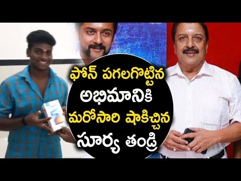 Surya's Father Apologise To Fans | Siva Kumar Reacts To Fans Mobile Phone Incident | Tollywood Nagar
