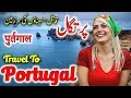 Travel To Portugal Full History And Documentary About Portugal In Urdu Hindi پرتگال کی سیر mp3