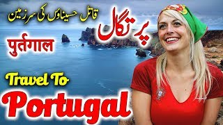 Travel To Portugal | Full History And Documentary About Portugal In Urdu & Hindi | پرتگال کی سیر