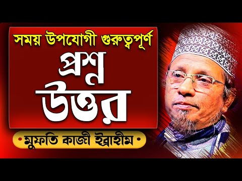 Bangla Lecture Q & A by Shaikh Mufti Kazi Muhammad Ibrahim - Bangladesh