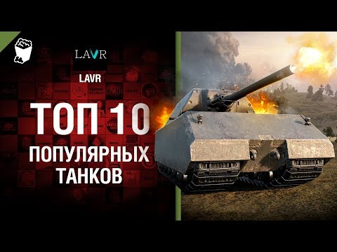 ТОП 10 популярных танков - от LAVR [World of Tanks]