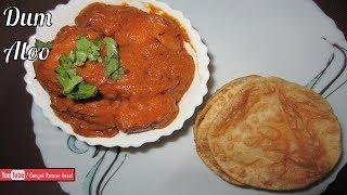 Dum Aloo | Delicious Bengali Aloo Dom Recipe | Baby Potato Curry Recipe | Main Course