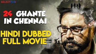 24 Ghante in Chennai - Hindi Dubbed Full Movie | R. Sarathkum, Ajay, Napoleon, Suhashini