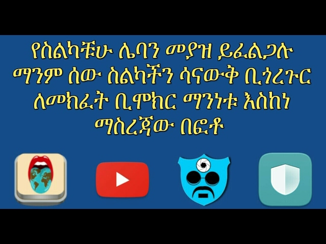 [Amharic]  Find who tries to access your mobile