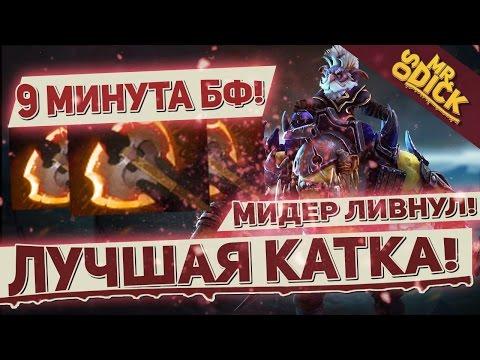 ЛЕСНОЙ АЛХИМ ЗАТАЩИЛ С ФИДЕРАМИ! (ТОПОВАЯ КАТКА!) | ALCHEMIST DOTA 2