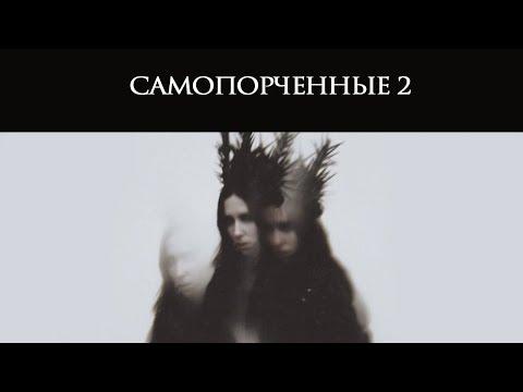 САМОПОРЧЕННЫЕ-2